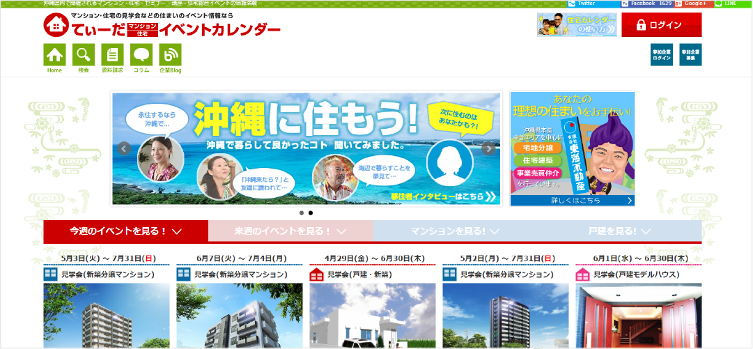 てぃーだマンション住宅イベントカレンダー