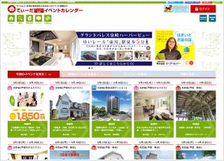 てぃーだ住宅カレンダーの詳細を見る