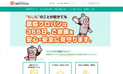 沖縄協同ガス株式会社