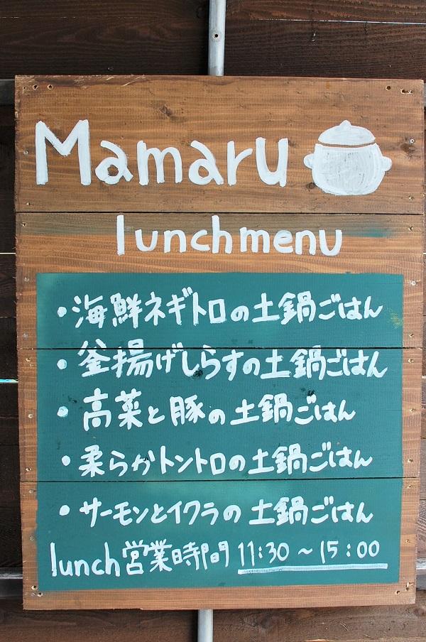 萬古焼(ばんこやき)土鍋ご飯 Mama-ru ランチメニュー