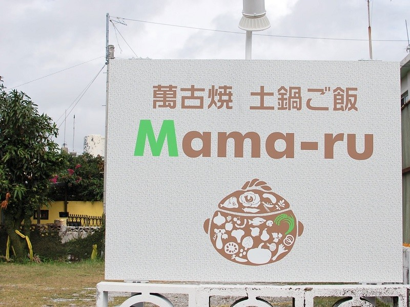 萬古焼(ばんこやき)土鍋ご飯 Mama-ru 看板