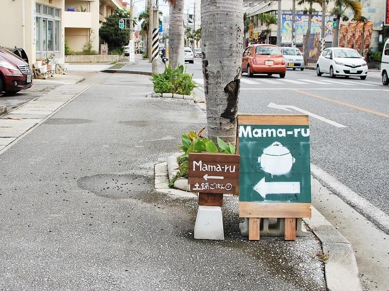 萬古焼(ばんこやき)土鍋ご飯 Mama-ru 道標