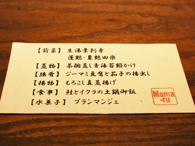 萬古焼(ばんこやき)土鍋ご飯 Mama-ru 懐石メニュー